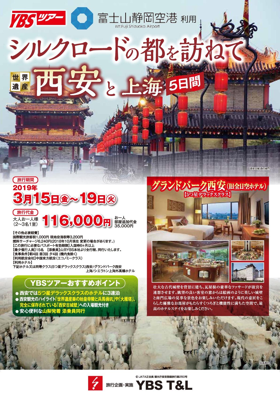 シルクロードの都を訪ねて 西安と上海5日間